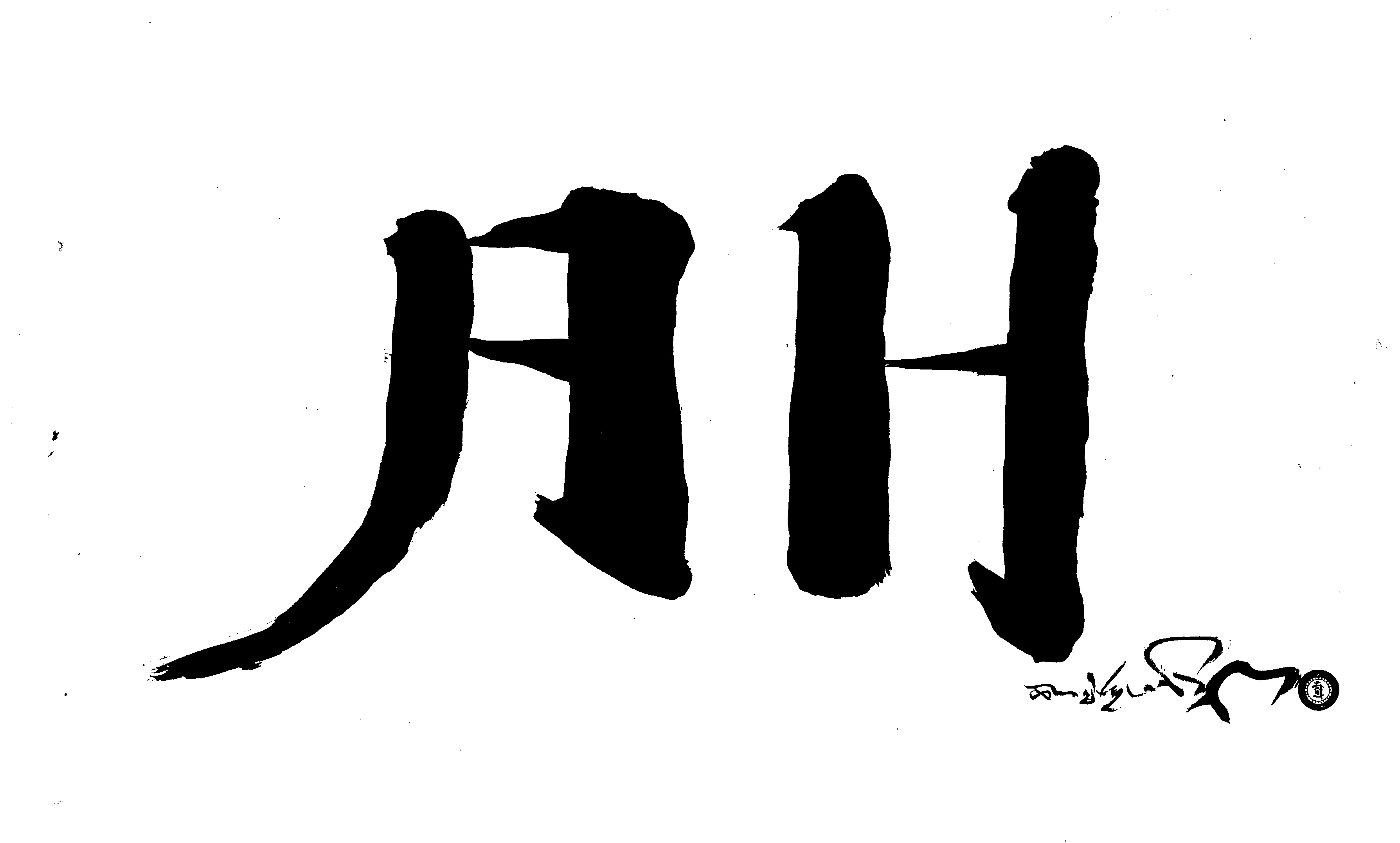 ah-mantra